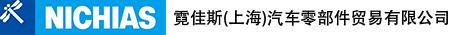 霓佳斯(上海)汽车零部件贸易有限公司