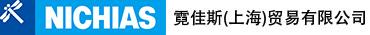 霓佳斯(上海)件貿易有限公司